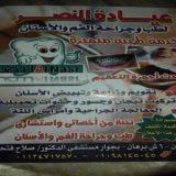 دكتورة نانسي جميل اسنان في القاهرة حلوان