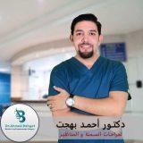 دكتور أحمد بهجت جراحة جهاز هضمي ومناظير بالغين في التجمع القاهرة
