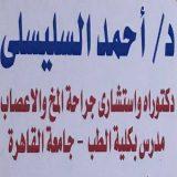 دكتور احمد السليسلي جراحة عمود فقري في الجيزة ميدان الجيزة