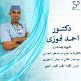دكتور أحمد فوزي امراض ذكورة في القاهرة المعادي