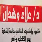دكتور علاء وهدان - Alaa Wahdan نطق وتخاطب في القاهرة عين شمس