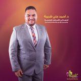 دكتور أحمد شريبة امراض جلدية وتناسلية في التجمع القاهرة