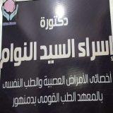 دكتورة اسراء النوام استشارات اسرية في البحيرة دمنهور
