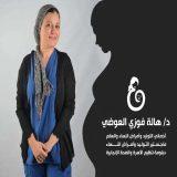 دكتورة هالة فوزي العوضي امراض نساء وتوليد في القاهرة مصر الجديدة