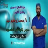 دكتور محمد ابراهيم عيد حقن مجهري واطفال انابيب في الدقهلية المنصورة