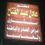 دكتور عادل  عبد الفتاح استشاري امراض الصدر و الجهاز التنفسي و الحساسية