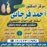 دكتور احمد فرجاني امراض جلدية وتناسلية في المنوفية شبين الكوم