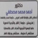 دكتور أحمد مصطفى باطنة في بور سعيد مدينة بورسعيد