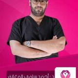دكتور احمد سامي المغازي نساء وتوليد في الدقهلية المنصورة