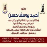 دكتور أحمد يوسف حسن باطنة في الجيزة ميدان الجيزة