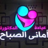 دكتورة اماني الصباح امراض نساء وتوليد في الاسكندرية سيدي بشر