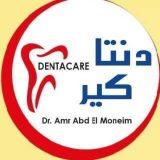دكتور عمرو عبد المنعم اسنان في الاسكندرية كامب شيزار