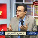 دكتور عمرو محمد السعودى استشارات اسرية في القاهرة المنيل