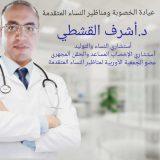 دكتور اشرف القشطي امراض نساء وتوليد في الدقهلية المنصورة