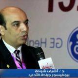 دكتور اشرف شومه جراحة أورام في الدقهلية المنصورة