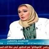 دكتورة اعتدال ابو السعود امراض جلدية وتناسلية في القاهرة مصر الجديدة