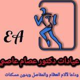 دكتور عصام عاصى اصابات ملاعب ومناظير مفاصل في الجيزة فيصل
