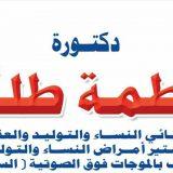 دكتورة فاطمه طلبه امراض نساء وتوليد في الجيزة فيصل