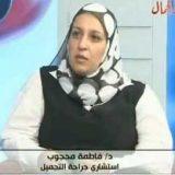 دكتورة فاطمة محجوب - Fatima Mahjoub جراحة تجميل في القاهرة المعادي