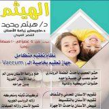 دكتور هيثم محمد اسنان في الجيزة الهرم