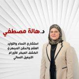 دكتورة هالة مصطفي امراض نساء وتوليد في التجمع القاهرة