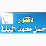 دكتور حسن  محمد البنا اسنان في الجيزة العجوزة