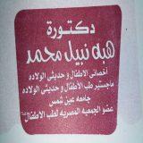 دكتورة هبة نبيل اطفال في الجيزة الهرم