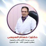 دكتور حسام السيسى انف واذن وحنجرة في الدقهلية المنصورة