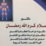 دكتور اسلام كرم الله اصابات ملاعب ومناظير مفاصل في اسيوط مركز اسيوط