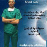دكتور إسلام  خالد جراحة أورام في 6 اكتوبر الجيزة