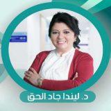دكتورة ليندا جاد الحق اطفال وحديثي الولادة في الجيزة الدقي