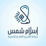 دكتور إسلام شمس اضطراب السمع والتوازن في القاهرة المعادي