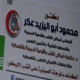 دكتور محمود  ابو اليزيد عكر اوعية دموية بالغين في الغربية طنطا