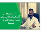 دكتور ميشيل فتحي تخسيس وتغذية في الزيتون القاهرة