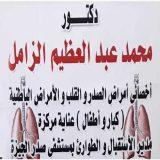 دكتور محمد عبد العظيم الزامل باطنة في الجيزة فيصل