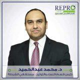 دكتور محمد عبد الحميد امراض نساء وتوليد في الاسكندرية لوران