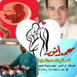 دكتور محمد أنور قنصوة امراض نساء وتوليد في الغردقة مدينة الغردقة