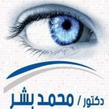 دكتور محمد بشر جراحة شبكية وجسم زجاجي في الاسكندرية فلمنج