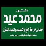 دكتور محمد عيد اطفال وحديثي الولادة في الزيتون القاهرة