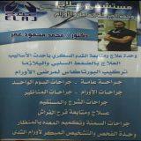 دكتور محمد محمود جراحة أورام في القاهرة مدينة نصر
