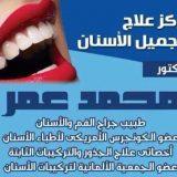 دكتور محمد عمر اسنان في الجيزة حدائق الاهرام