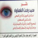 دكتور محمد رفعت  الشهاوي تاهيل بصري في الدقهلية المنصورة