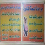 دكتور محمد السماديسي جراحة أورام في الجيزة الهرم