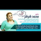 دكتور محمد شرشر جراحة أورام في الاسكندرية بولكلي