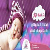 دكتورة منى نوار امراض نساء وتوليد في الابراهيمية الاسكندرية