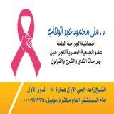 دكتورة مني محمود عبد الوهاب جراحة عامة في الجيزة الشيخ زايد