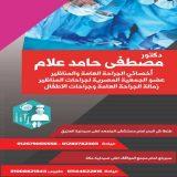 دكتور مصطفى حامد علام جراحة اطفال في الغربية طنطا
