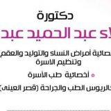 دكتورة نجلاء عبد الحميد عبد البر امراض نساء وتوليد في الجيزة الشيخ زايد