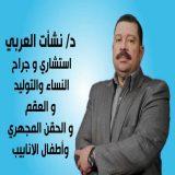دكتور نشأت العربى امراض نساء وتوليد في الجيزة فيصل