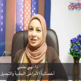 دكتورة نهي  حلمي امراض جلدية وتناسلية في القاهرة المعادي